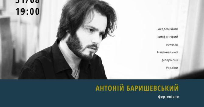 Концерт Академічного симфонічного оркестру Національної філармонії України