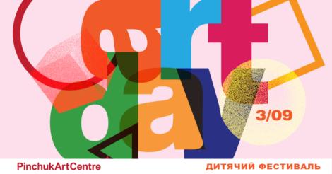 PinchukArtCentre Art Day –фестиваль сучасного мистецтва для дітей та молоді