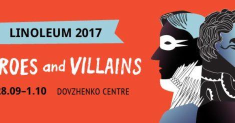 Міжнародний фестиваль актуальної анімації і медіамистецтва LINOLEUM