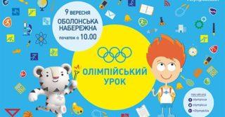 Олімпійський урок - 2017