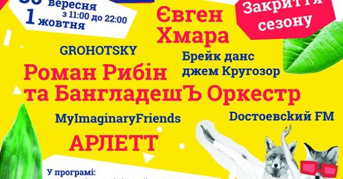 Арт-Пикник weekends в Фельдман Экопарк. Закрытие сезона