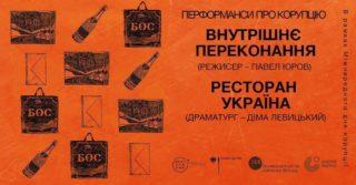 Спектакли «Внутреннее убеждение» и «Ресторан «Украина»
