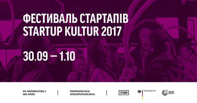 Фестиваль креативных и социальных проектов StartupKultur