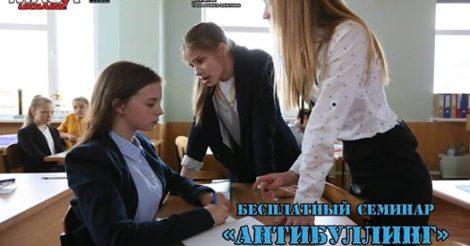 """Семинар """"Антибуллинг"""""""