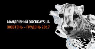 XIV Мандрівний міжнародний фестиваль документального кіно про права людини Docudays UA