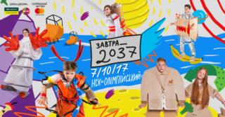 """Всеукраїнська конференція унікальних тінейджерів """"Завтра_2037"""""""