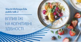 Public talk «Вплив їжі на когнітивні здібності»