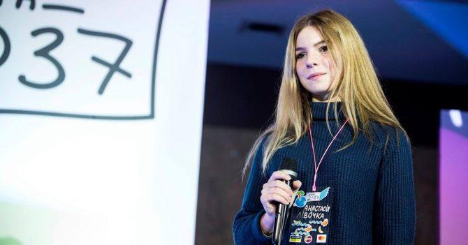 """Анастасія Лівочка: """"Успіх починається там, де ідея трансформується у тверде рішення"""""""