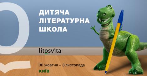 Осінній набір на Дитячу літературну школу в Києві
