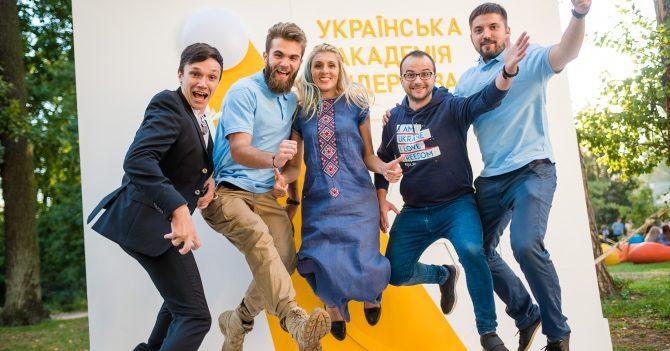 День открытых дверей в Украинской Академии Лидерства