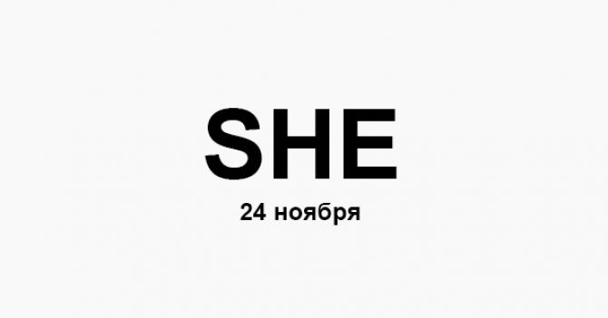 SHE Congress — 2017