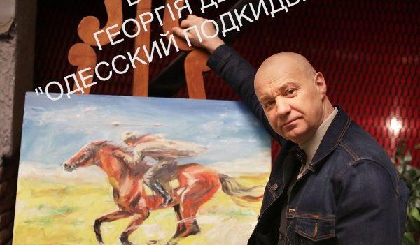 Выставка  картин  Георгия  Делиева «Одесский подкидыш»