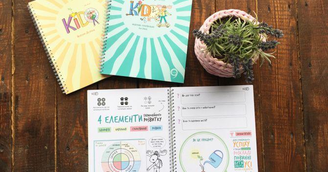WoMo-находка: Детские ежедневники KIDO