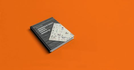 WoMo-книга: Українки в ГУЛАГУ. Вижити значить перемогти