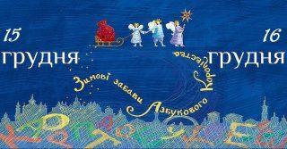Фестиваль української дитячої книги «Зимові забави Азбукового Королівства»