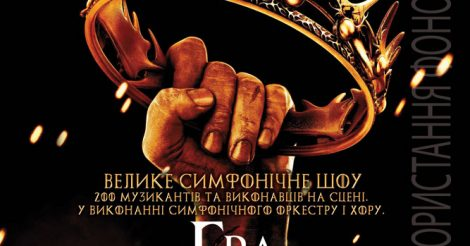 Симфоническое шоу «Игра престолов»