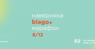 Наверняка BLAGO Марафон