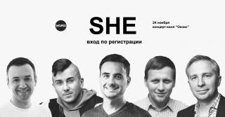 Зачем Ему идти на Её конгресс: 5 причин для мужчин посетить SHE Congress