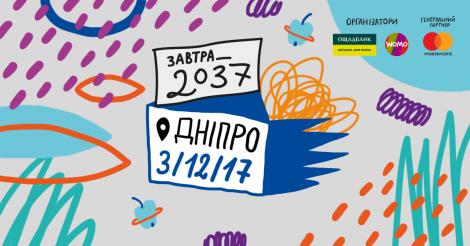 Програма всеукраїнської конференції унікальних тінейджерів «Завтра_2037» у Дніпрі