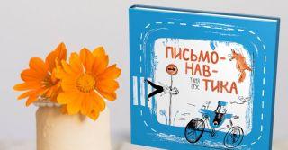 "WoMo-книга: ""Письмонавтика"" Тані Стус"