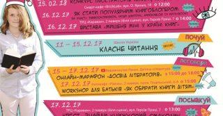 Всеукраїнський фестиваль «КнигоПодорож»