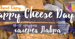 Happy Cheese Day