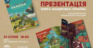 Презентація «Книги-мандрівки. Україна»