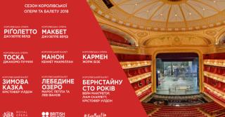 8 постановок сезону Королівської Опери та Балету 2018