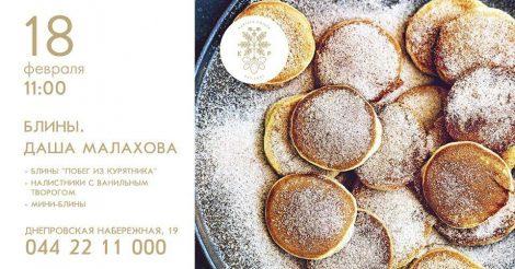Блинный детский кулинарный мастер-класс с Дашей Малаховой