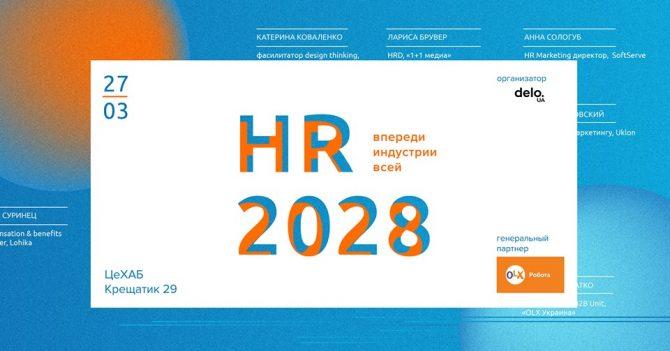 HR 2028: впереди индустрии всей