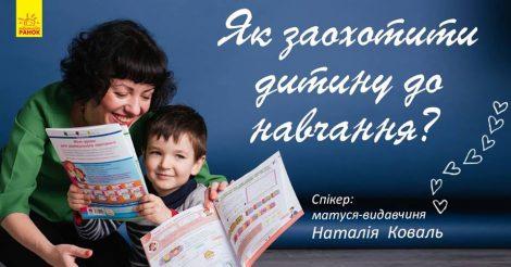 """Вебінар із Наталією Коваль """"Як заохотити дитину до навчання?"""""""