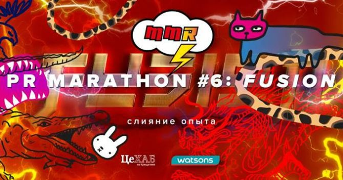 PR-марафон #6: Fusion