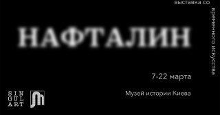 """Выставка """"Нафталин"""""""