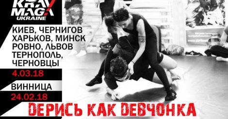 Флешмоб-тренинг «Дерись как девчонка»