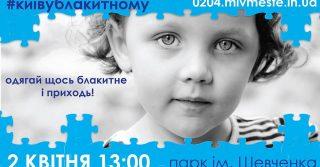 Київ у блакитному