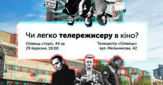 """У телецентрі """"Олівець"""" покажуть короткий метр від молодих українських режисерів"""