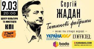 Великий поетичний вечір Сергія Жадана