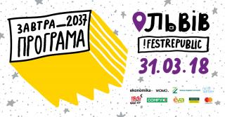 Програма всеукраїнської конференції унікальних тінейджерів «Завтра_2037» у Львові