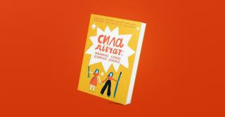 WoMo-книга: Сила дівчат: маленькі історії великих вчинків