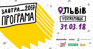 Всеукраїнської конференції унікальних тінейджерів «Завтра_2037» у Львові