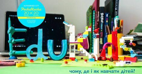 PechaKuchaNight «EduKids: чому, де і як навчати дітей?»