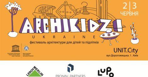 """Архітектурний освітній фестиваль """"Archikidz!"""""""