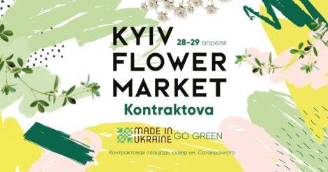 Kyiv Flower Market | Kontraktova