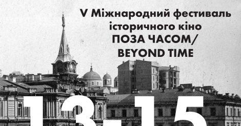 V Міжнародний фестиваль історичного кіно «ПОЗА ЧАСОМ»