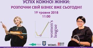 Лекція-практикум від Ірини Рубіс та Вікторії Пархоменко