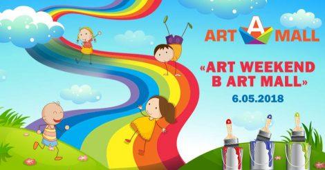 ART WEEKEND в Art Mаll