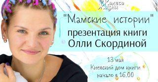 """Презентация книги Олли Скординой """"Мамские истории"""""""