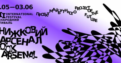 VІІI Міжнародний фестиваль «Книжковий Арсенал»
