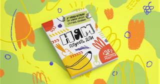 """WoMo-знахідка: Дитяча кулінарна книжка """"Ням! Готують діти"""""""
