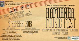 Перший музичний фестиваль просто неба - Kamianka Music Fest